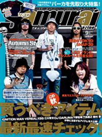 SAMURAI MAGAZINE 9月号